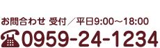お問合わせ電話番号/0959-24-1234