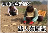 蔵人奮闘記